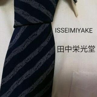 ISSEY MIYAKE - 希少★イッセイミヤケ★田中栄光堂★気品溢れる日本製高級ネクタイ★早い者勝ち◎