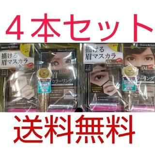 ヘビーローテーション(Heavy Rotation)の描ける眉マスカラ01,02眉カラーリング03,04アッシュ、ナチュラル4本セッ(眉マスカラ)