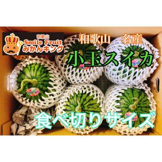 和歌山県産 小玉すいか ひとりじめ7 送料無料 みかんキング(フルーツ)