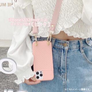 【新品 未使用】iPhone12/12Pro ✴︎ ストラップ付きシリコンケース