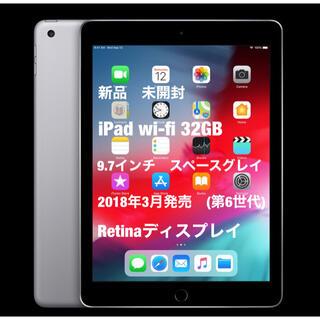 iPad - ✨新品 未開封✨iPad Wi-Fiモデル 32GB スペースグレイ✨送料込✨