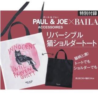 ポールアンドジョー(PAUL & JOE)のPaul & JOE 付録 BAILA リバーシブル猫ショルダートート(トートバッグ)