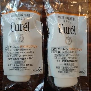 Curel - Curel キュレル デイバリアUVローション乳液タイプ 14ml  2個