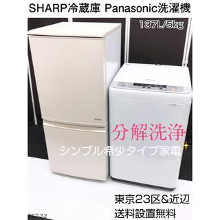 Panasonic - シャープ冷蔵庫 パナソニック洗濯機 家電セット。東京23区送料無料FU7-2-2