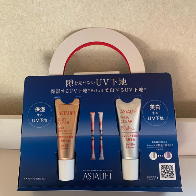 ASTALIFT(アスタリフト)のアスタリフト 化粧下地 UVクリア化粧下地 コスメ/美容のベースメイク/化粧品(化粧下地)の商品写真