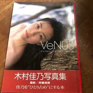 Venus 木村佳乃写真集   お宝!
