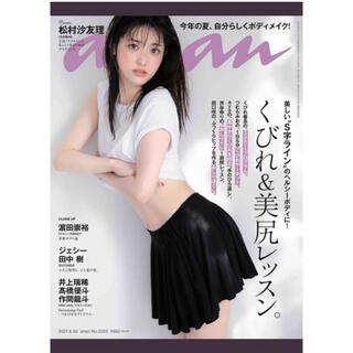 ジャニーズウエスト(ジャニーズWEST)のanan ジャニーズWEST 濵田崇裕 切り抜き(アイドルグッズ)