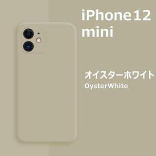 iPhone - iPhone12 mini シリコンケース オイスターホワイト フィルム