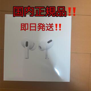 Apple - ★新品未開封★ エアーポッズプロ  AirPods  Pro 本体