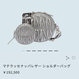 miumiu - miumiu マテラッセナッパレザーショルダーバッグ シルバー