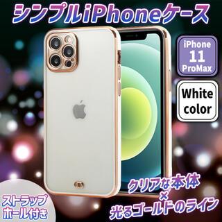 クリア ホワイト ゴールド カワイイ 韓国 iPhone11promax ケース