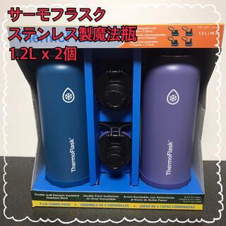新品サーモフラスク ステンレス製魔法瓶 1.2L 2個セット ブルー&パープル(水筒)