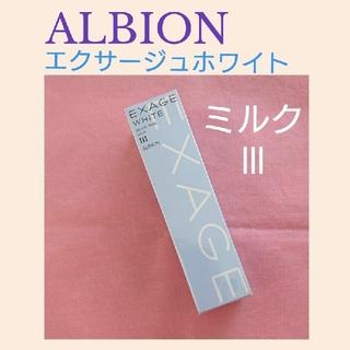 ALBION - 新品 アルビオン エクサージュホワイト ホワイトライズミルク 200g Ⅲ