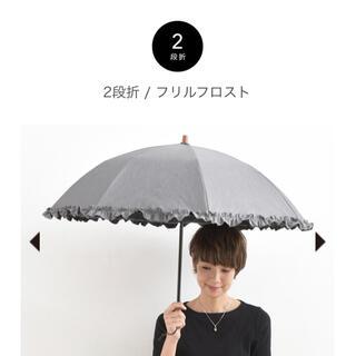 新品 サンバリア100 2段折 フロストグレーフリル(傘)