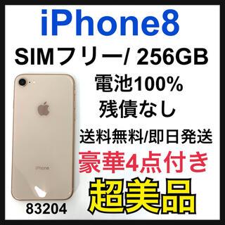アップル(Apple)の【S】【100%】iPhone 8 Gold 256 GB SIMフリー 本体(スマートフォン本体)