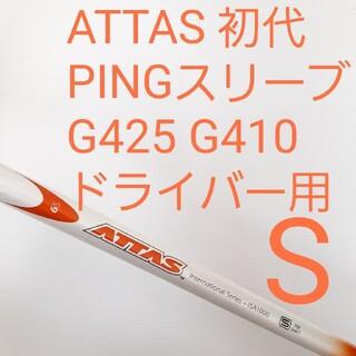 ピン(PING)のPING最新スリーブ G425 G410 ドライバー用(クラブ)