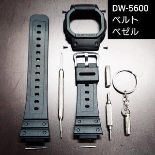 ジーショック(G-SHOCK)のG-SHOCK 新品ベルトベゼル DW-5600Eなど適合 ブラック(ラバーベルト)