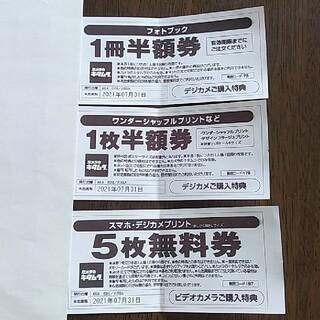 キタムラ(Kitamura)のカメラのキタムラ割引券(その他)