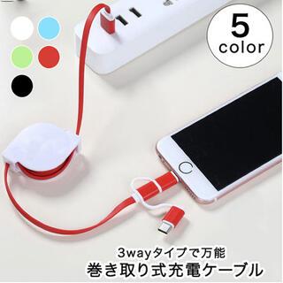 充電ケーブル ケーブル 充電 巻き取り式 3in1 3way USBケーブル (バッテリー/充電器)