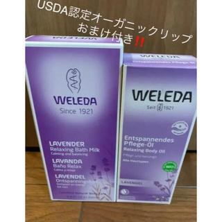ヴェレダ(WELEDA)のヴェレダ ラベンダー ラバンドバスミルク200ml  ラベンダーオイル100ml(ボディオイル)