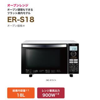 トウシバ(東芝)の東芝 オーブンレンジ ERS18(電子レンジ)