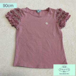 トッカ(TOCCA)のTOCCA トッカ フリルTシャツ  ピンク90cm(Tシャツ/カットソー)
