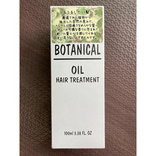 ボタニカルオイルヘアトリートメント(オイル/美容液)