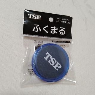 TSP - 新品 TSP 卓球 ラケット ラバークリーナーふきとり専用スポンジ ふくまる