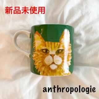 アンソロポロジー(Anthropologie)の【新品未使用】アンソロポロジー マグカップ 猫ちゃん(グラス/カップ)
