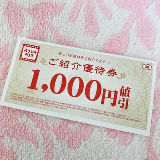 スタジオマリオ ご紹介優待券 1000円値引き カメラのキタムラ(その他)