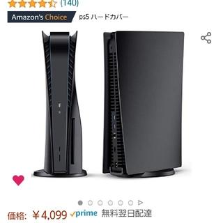 プレイステーション(PlayStation)のPS5 ディスクドライブ版 ブラックカスタム本体パーツ(家庭用ゲーム機本体)