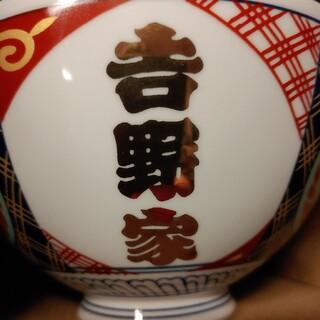 貴重!新品箱付き 吉野家 オリジナル 丼 どんぶり 非売品 ノベリティ 金文字