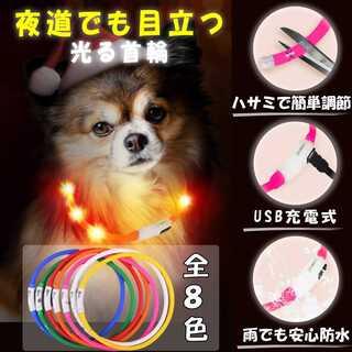 犬 光る首輪 LED 70cm 散歩 ペット用品 安心 発光 調節可能 猫