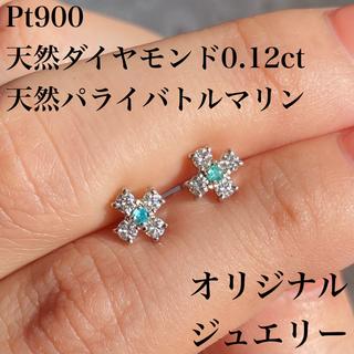 新品 PT900 天然パライバトルマリン 天然 ダイヤ 0.12ct ピアス
