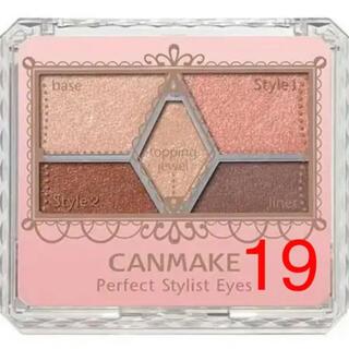 CANMAKE - 新品 未開封 キャンメイク  パーフェクトスタイリストアイズ 19