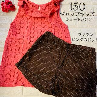 ギャップキッズ(GAP Kids)の綺麗です 150 ギャップキッズ 茶色 ピンクドットの可愛い ショートパンツ(パンツ/スパッツ)