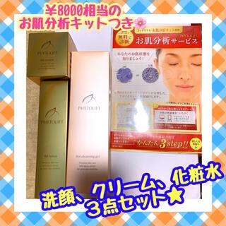 フィトリフト クリーム 洗顔 化粧水 お肌分析キット付き⭐最安値⭐
