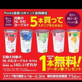 NL 飲むヨーグルト無料引換券 30枚 ローソン(フード/ドリンク券)