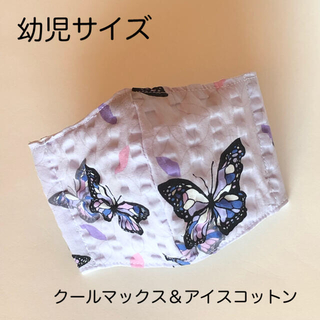 ハンドメイド☆幼児サイズ夏用立体インナーマスク蝶柄紫(外出用品)