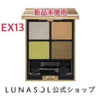 LUNASOL - ルナソル LUNASOL アイカラーレーション EX13 モダンアティチュード