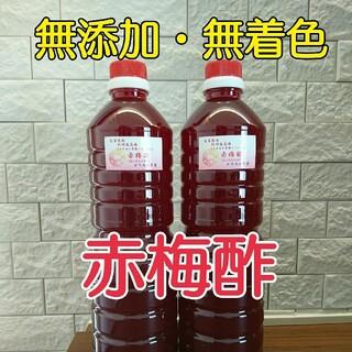 梅農家直送♪ 赤梅酢 1000ml×2本入り(その他)