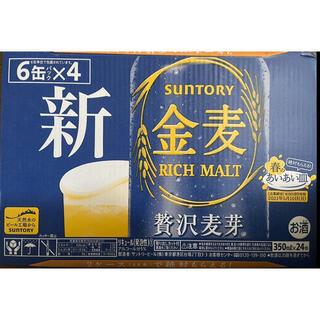 金麦2ケース(ビール)