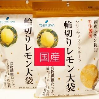 【スーパーツルヤ】   輪切りレモン140g【大袋】2袋(フルーツ)