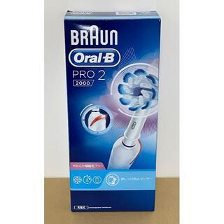 新品!ブラウン オーラルB 電動歯ブラシ PRO2000 白 D5015132W(電動歯ブラシ)