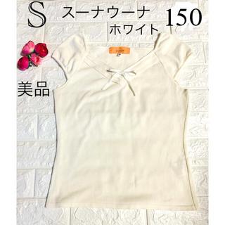 美品 150 S スーナウーナ 白の上品な トップス