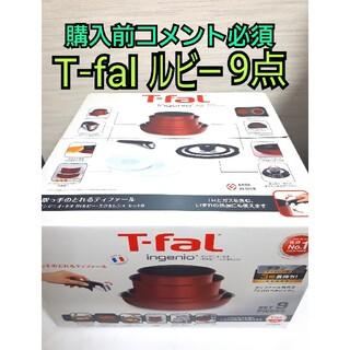 T-fal - T-fal インジニオ ネオ IH ルビー エクセレンス 9 セット