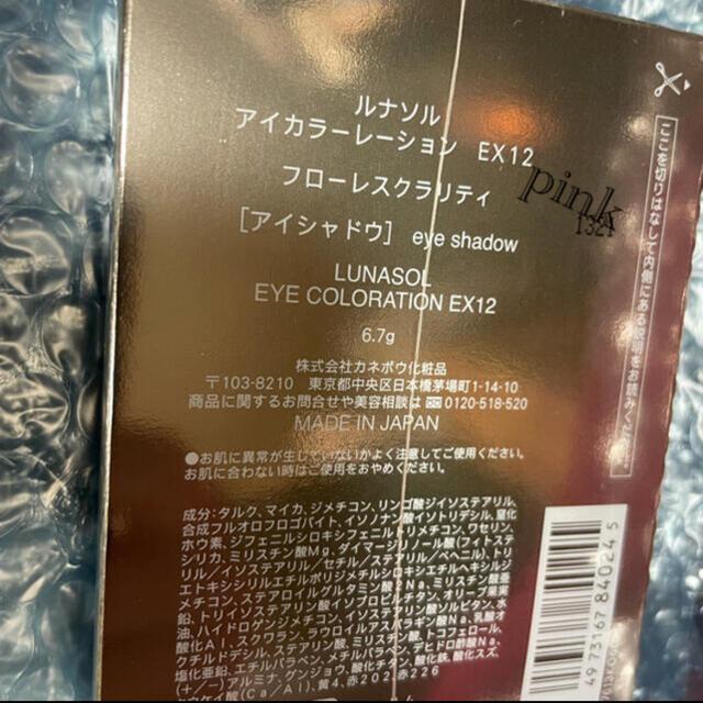 LUNASOL(ルナソル)の新品未開封 ルナソル アイカラーレーション アイシャドウ EX12未開封 コスメ/美容のベースメイク/化粧品(アイシャドウ)の商品写真