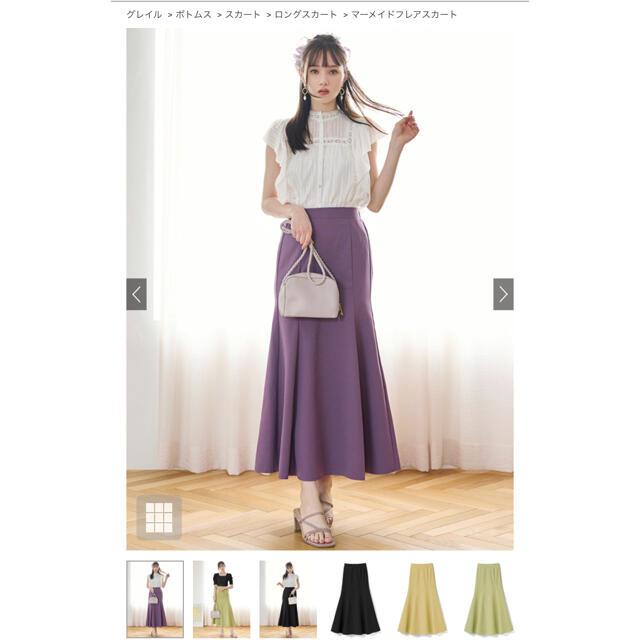 GRL(グレイル)のGRL フレアマーメイドスカート オフホワイト M レディースのスカート(ロングスカート)の商品写真