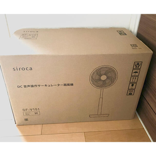 ベストバイ受賞!SIROCA 扇風機 白 音声操作サーキュレーター DCモーター(扇風機)