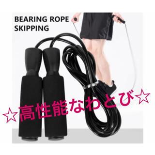 【ブラック】縄跳び なわとび 長さ調節 フリーサイズ 軽量 高性能 ベアリング(エクササイズ用品)